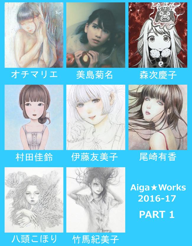 aigaworks2016p1top.jpg