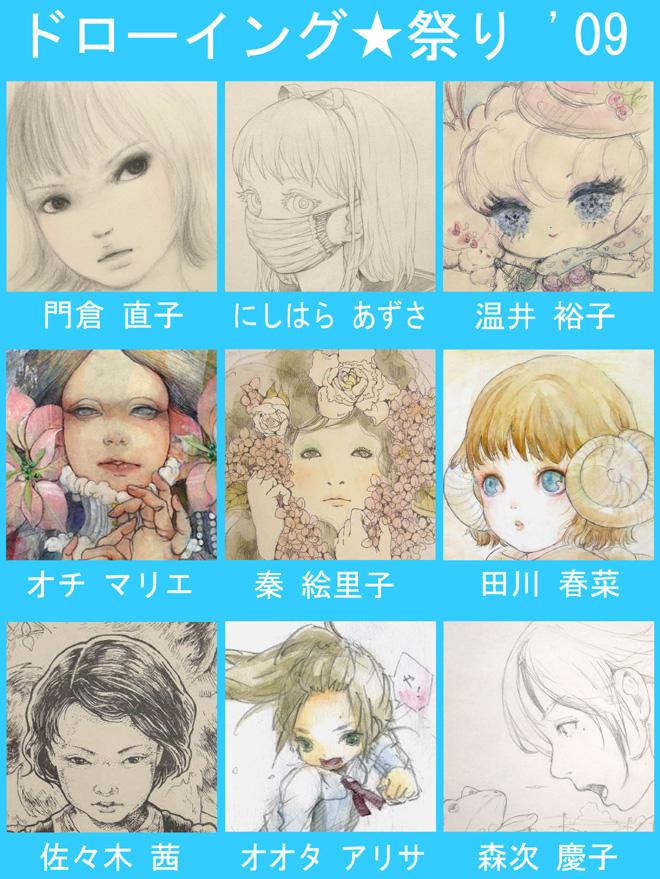 ドローイング★祭り '09