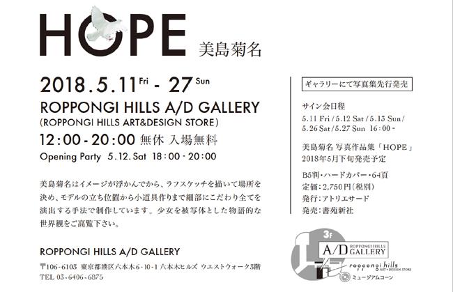 hope201802.jpg
