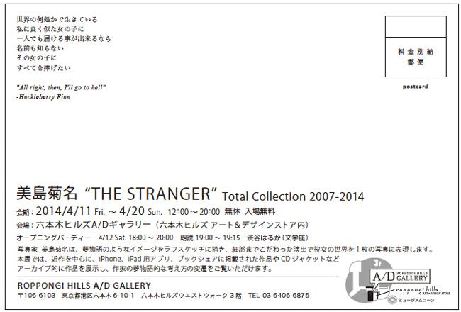 stranger_dm.jpg